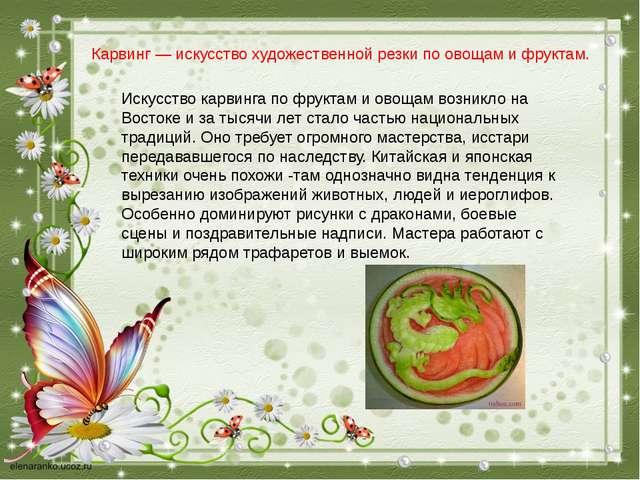 Карвинг — искусство художественной резки по овощам и фруктам. Искусство карви...
