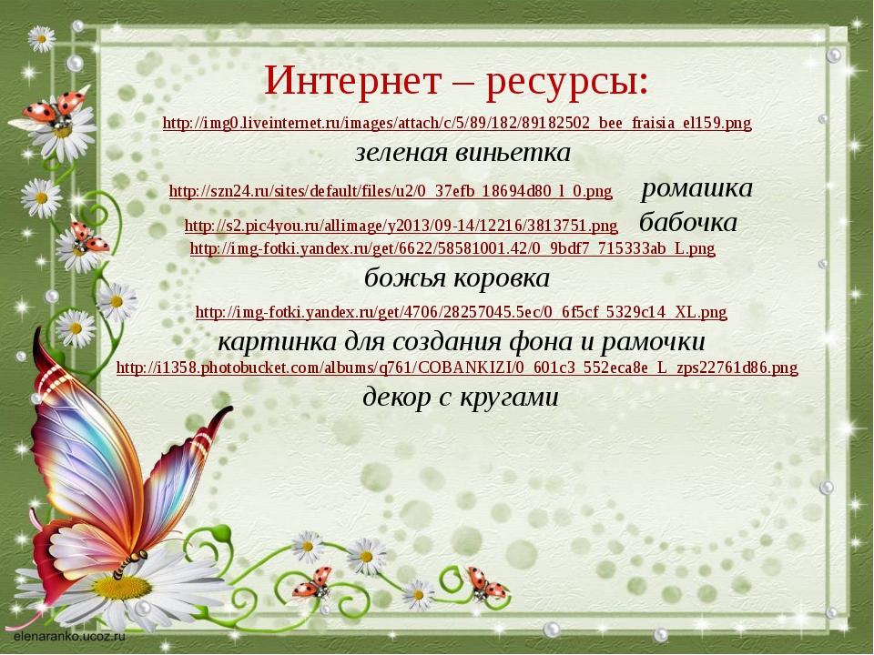 Интернет – ресурсы: http://img0.liveinternet.ru/images/attach/c/5/89/182/8918...