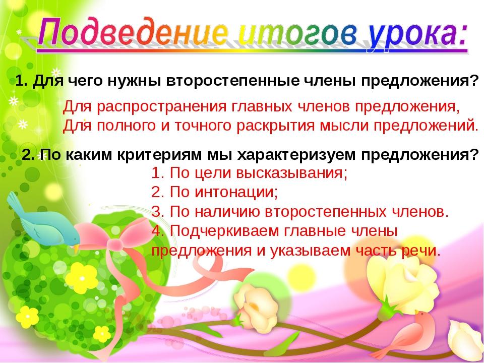 Гдз по русскому языку 5 класс тест второстепенные члены предложения