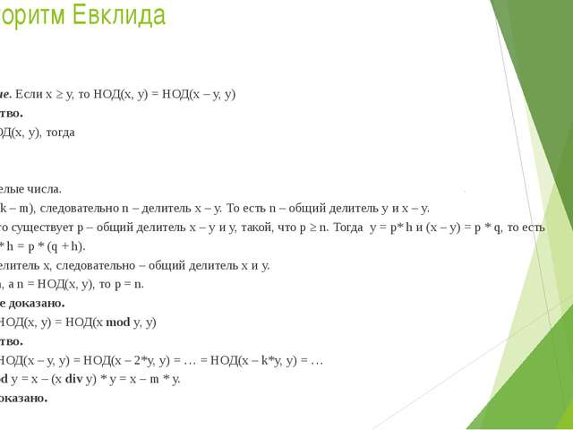 Алгоритм Евклида Утверждение. Если x ≥ y, то НОД(x, y) = НОД(x – y, y) Доказа...