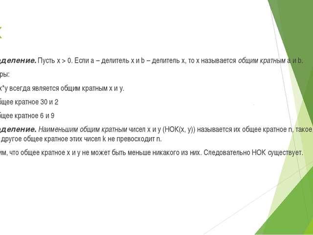 НОК Определение. Пусть x > 0. Если a – делитель x и b – делитель x, то x назы...