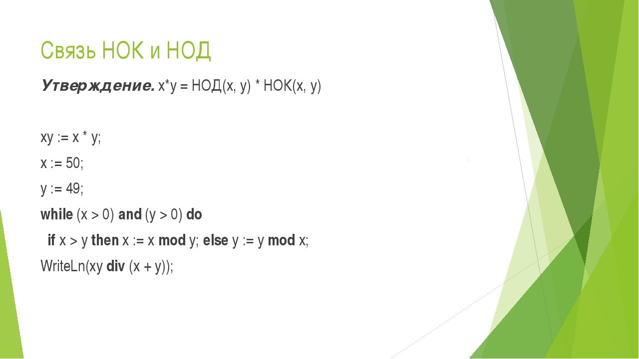Связь НОК и НОД Утверждение. x*y = НОД(x, y) * НОК(x, y) xy := x * y; x := 50...