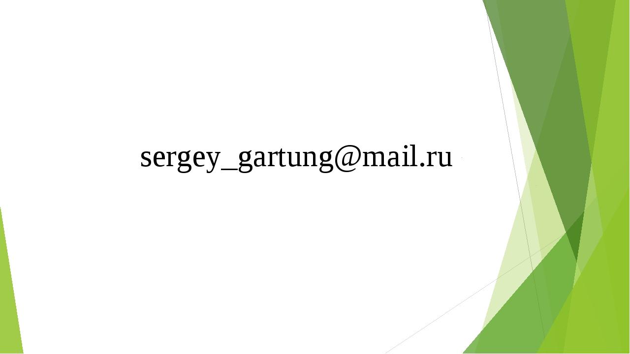sergey_gartung@mail.ru