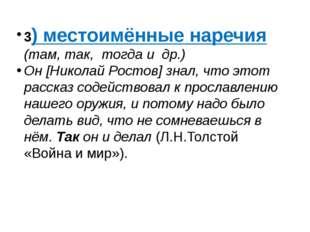 3) местоимённые наречия (там, так, тогда и др.) Он [Николай Ростов] знал, что