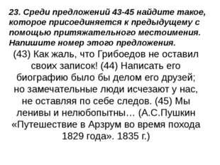 (43) Как жаль, что Грибоедов не оставил своих записок! (44) Написать его био