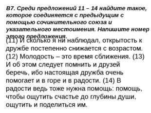 (11) И сколько я ни наблюдал, открытость к дружбе постепенно снижается с воз
