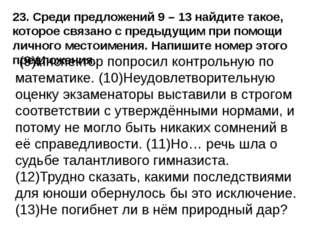 (9)Инспектор попросил контрольную по математике. (10)Неудовлетворительную оц