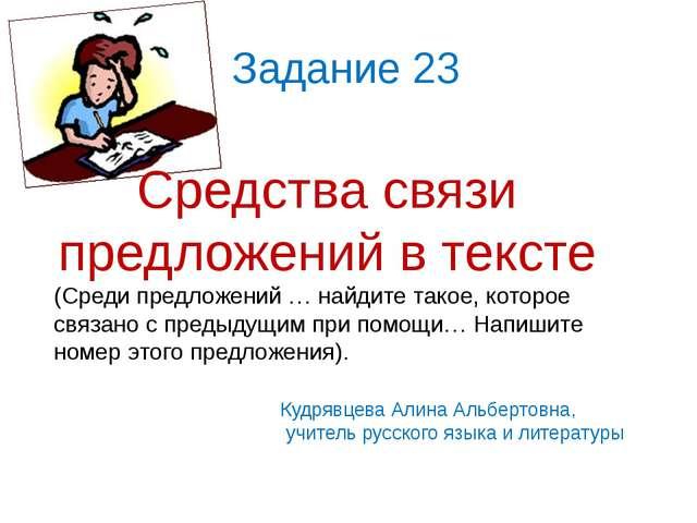 Задание 23 Средства связи предложений в тексте (Среди предложений … найдите т...