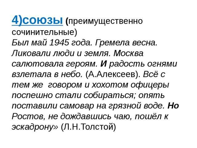 4)союзы (преимущественно сочинительные) Был май 1945 года. Гремела весна. Лик...