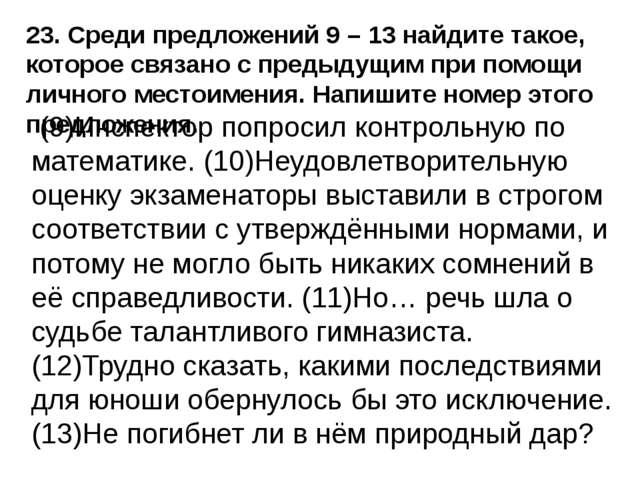 (9)Инспектор попросил контрольную по математике. (10)Неудовлетворительную оц...