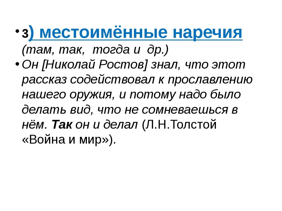 3) местоимённые наречия (там, так, тогда и др.) Он [Николай Ростов] знал, что...