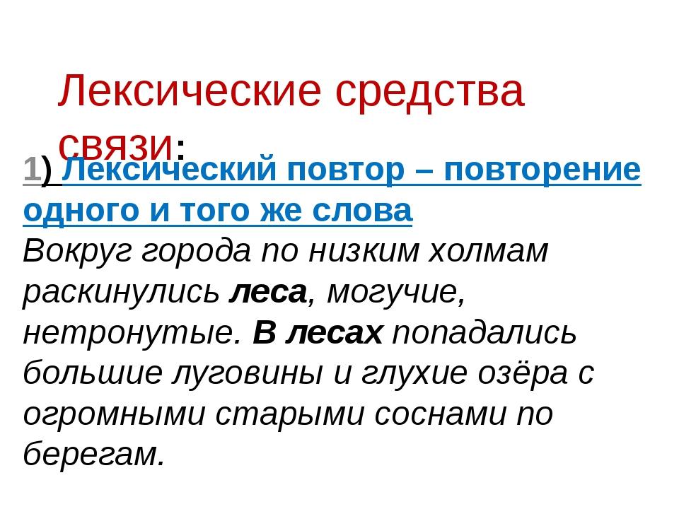 Лексические средства связи: 1) Лексический повтор – повторение одного и того...