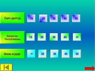 Салт-дәстүр Қазақстан Республикасы Әлем елдері 10 20 30 40 50 10 40 30 20 20
