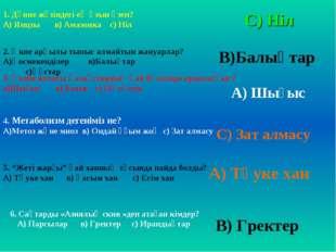 1. Дүние жүзіндегі ең ұзын өзен? А) Янцзы в) Амазонка с) Ніл С) Ніл 2. Өкпе а