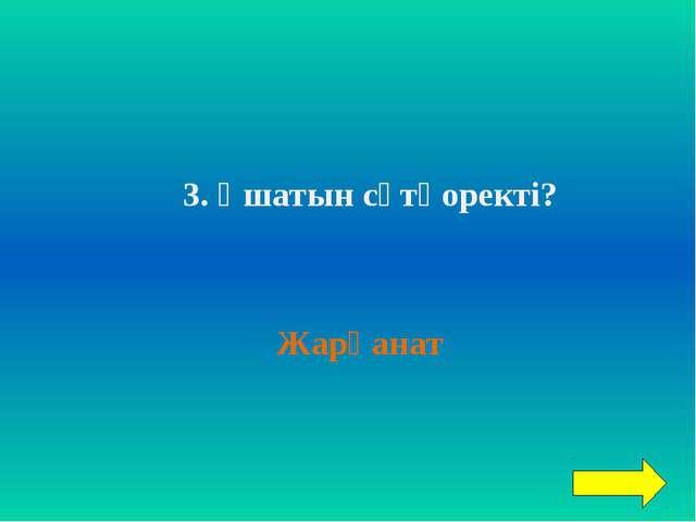 3. Ұшатын сүтқоректі? Жарқанат