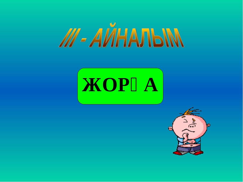 ЖОРҒА