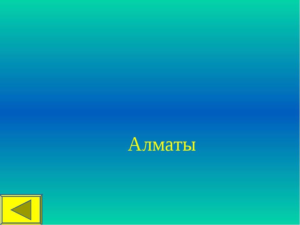 20.Қазақстандағы миллионер қала? Алматы