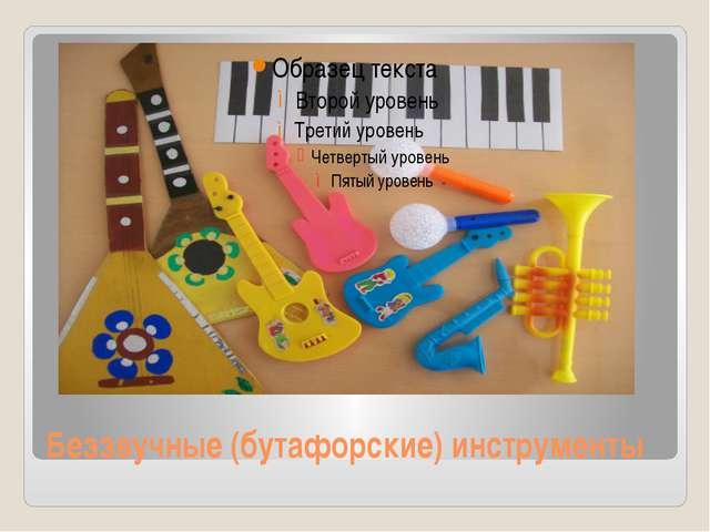 Беззвучные (бутафорские) инструменты