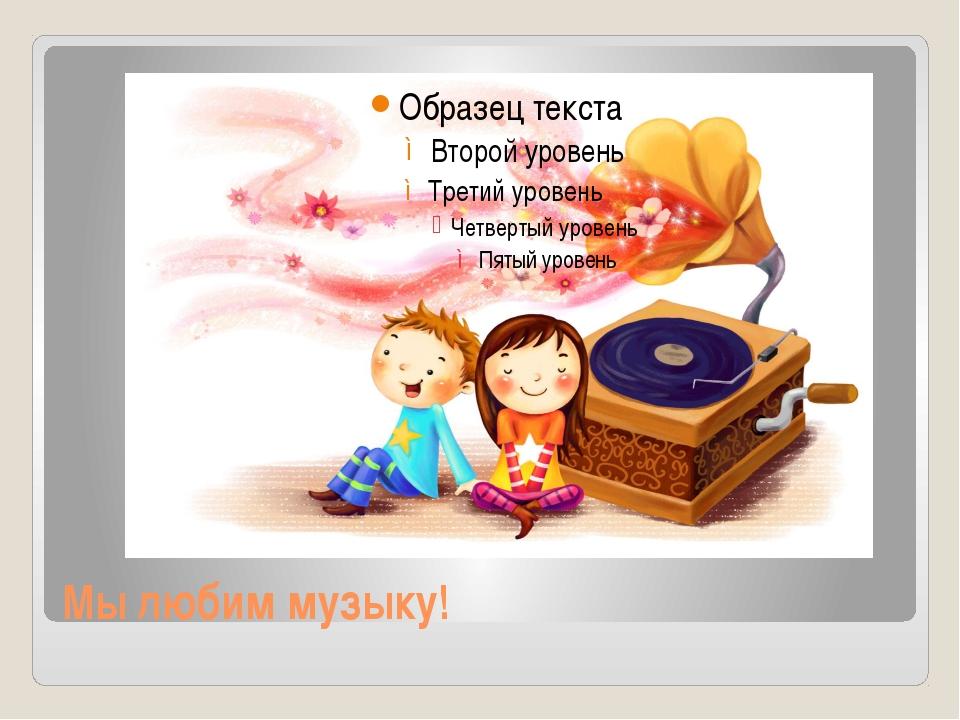 Мы любим музыку!
