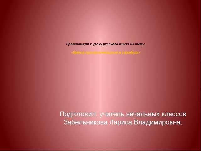Презентация к уроку русского языка на тему: «Имена прилагательные в загадках...
