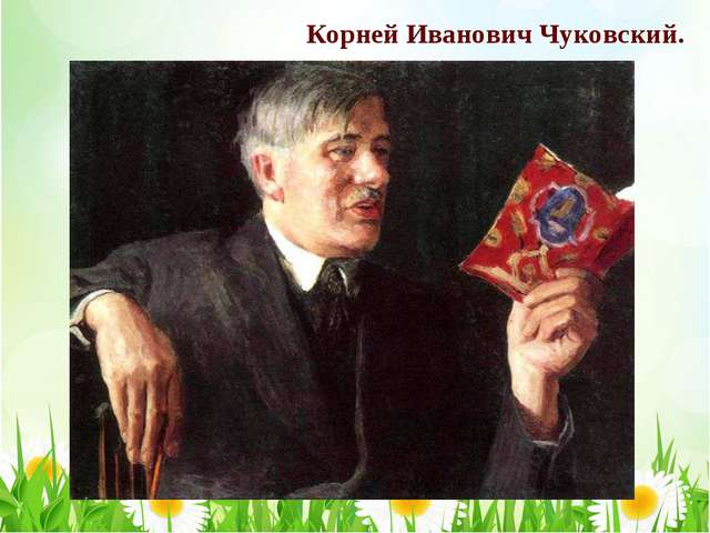 Корней Иванович Чуковский.