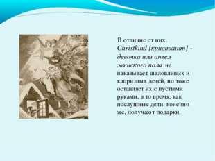 В отличие от них, Christkind [кристкинт] - девочка или ангел женского пола н