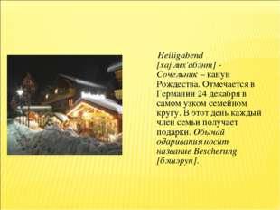 Heiligabend [хаj'лих'абэнт] - Сочельник – канун Рождества. Отмечается в Герм