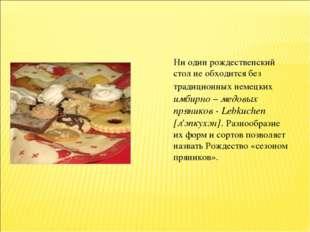 Ни один рождественский стол не обходится без традиционных немецких имбирно –