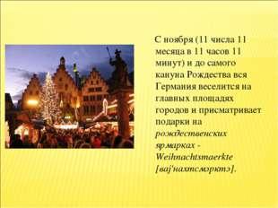 С ноября (11 числа 11 месяца в 11 часов 11 минут) и до самого кануна Рождест