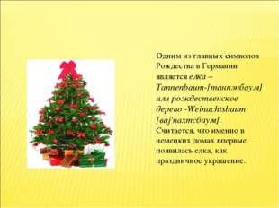 Одним из главных символов Рождества в Германии является елка – Tannenbaum-[т