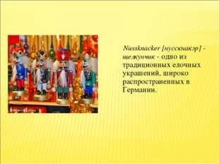 Nussknacker [нусскнакэр] - щелкунчик - одно из традиционных елочных украшени