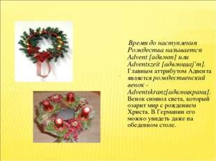 Время до наступления Рождества называется Advent [адвэнт] или Adventszeit [a