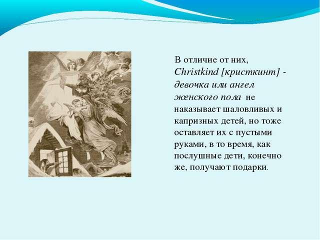 В отличие от них, Christkind [кристкинт] - девочка или ангел женского пола н...