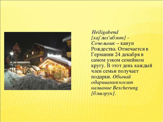 Heiligabend [хаj'лих'абэнт] - Сочельник – канун Рождества. Отмечается в Герм...