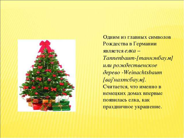 Одним из главных символов Рождества в Германии является елка – Tannenbaum-[т...