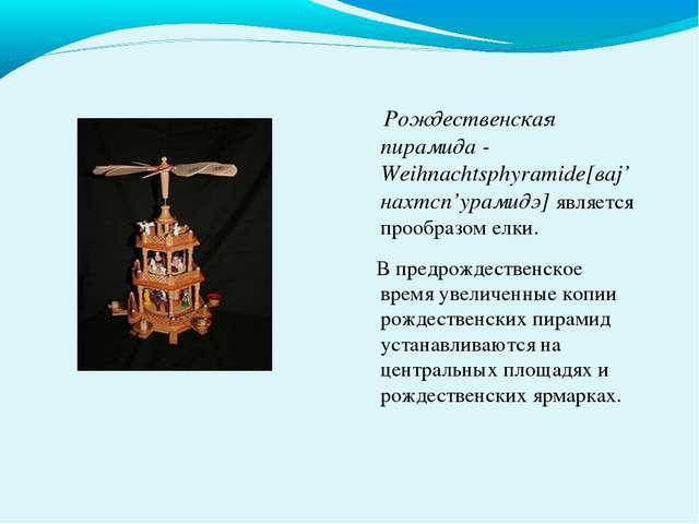Рождественская пирамида - Weihnachtsphyramide[ваj'нахтсп'урамидэ] является п...