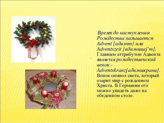 Время до наступления Рождества называется Advent [адвэнт] или Adventszeit [a...