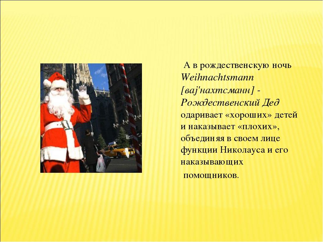 А в рождественскую ночь Weihnachtsmann [ваj'нахтсманн] - Рождественский Дед...