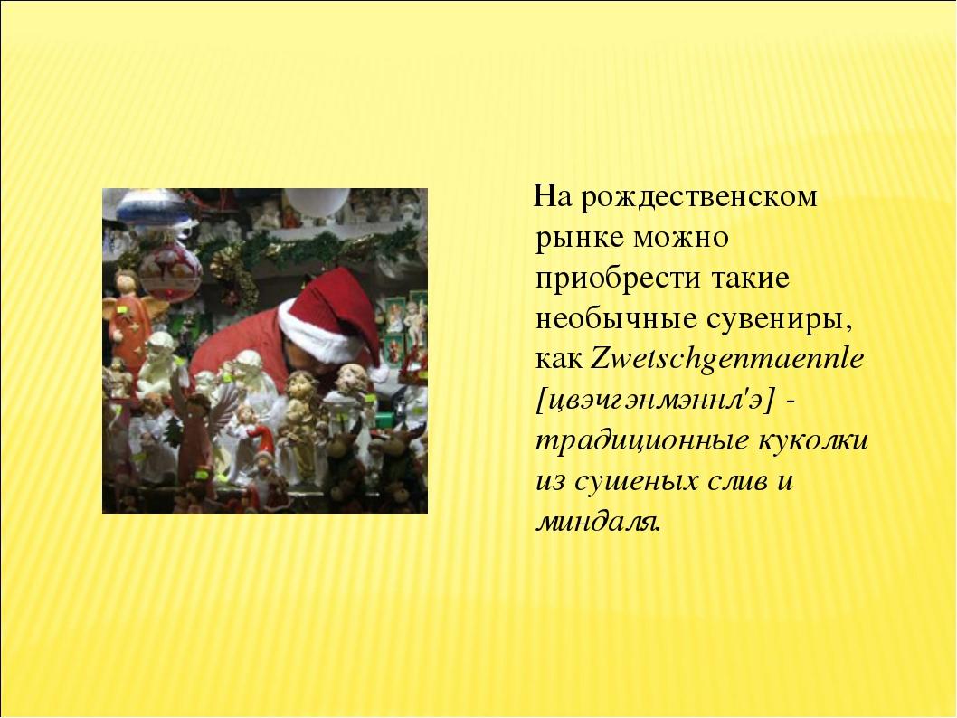На рождественском рынке можно приобрести такие необычные сувениры, как Zwets...