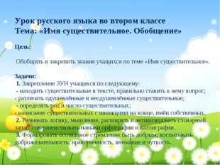 Урок русского языка во втором классе Тема: «Имя существительное. Обобщение»
