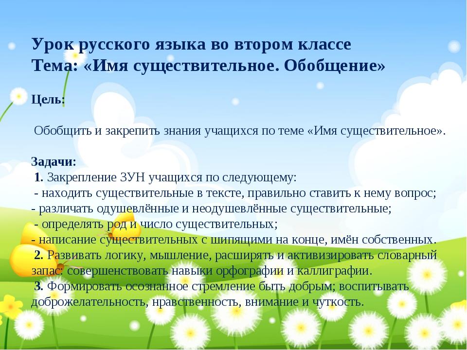 Урок русского языка во втором классе Тема: «Имя существительное. Обобщение» ...