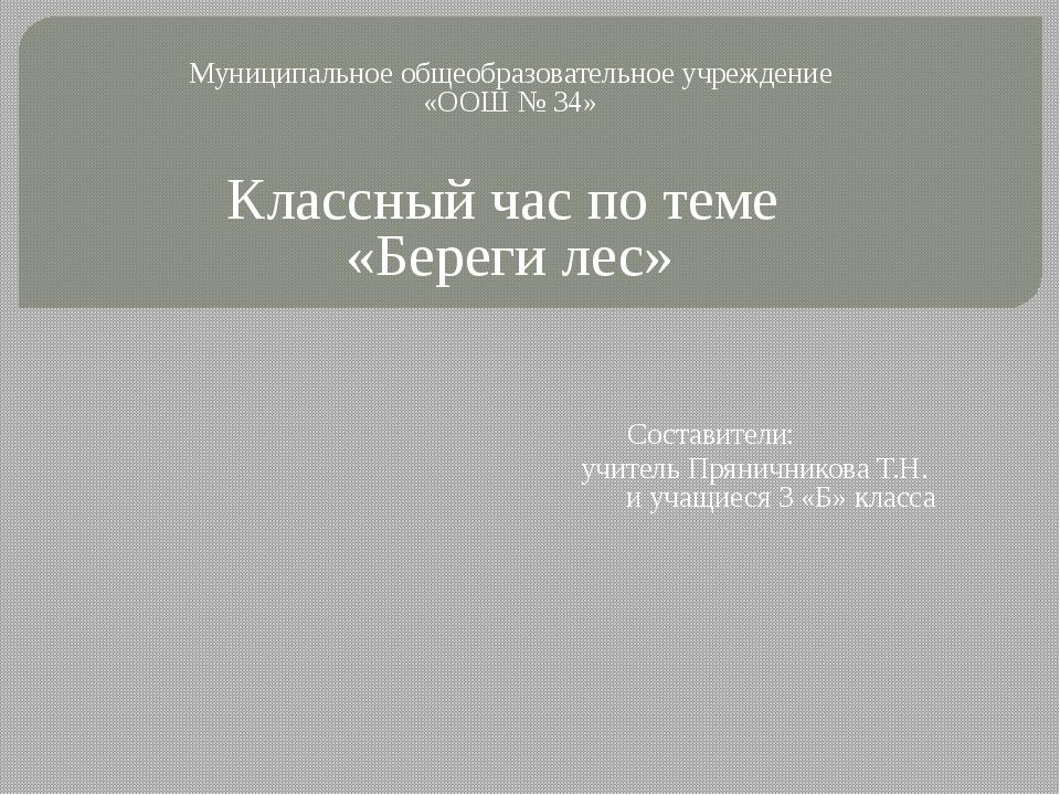 Муниципальное общеобразовательное учреждение «ООШ № 34» Классный час по теме...