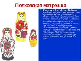 Полховская матрешка Матрешки Полховского Майдана расцвечены веткой с алыми цв