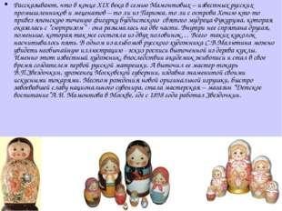 Рассказывают, что в конце XIX века в семью Мамонтовых – известных русских про