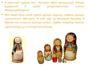 В разъемной игрушке был воплощен образ крестьянской девочки окрещенной в наро
