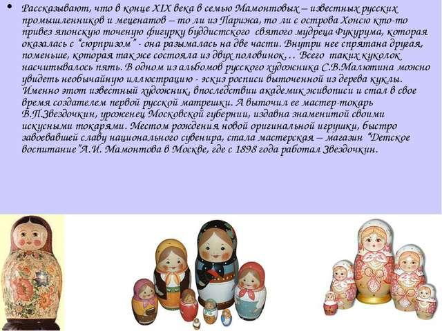 Рассказывают, что в конце XIX века в семью Мамонтовых – известных русских про...