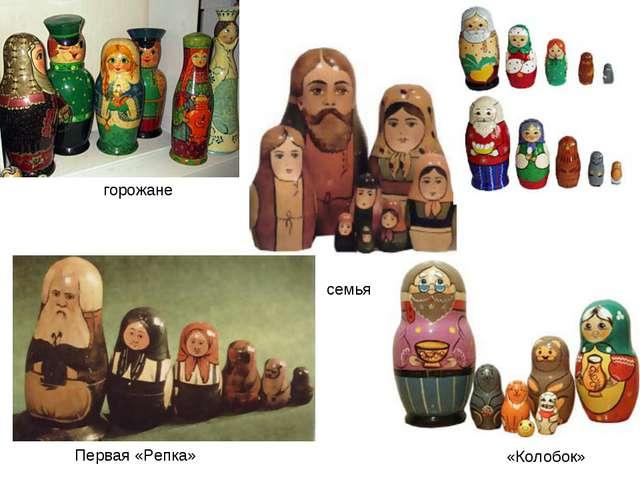 горожане Первая «Репка» семья «Колобок»