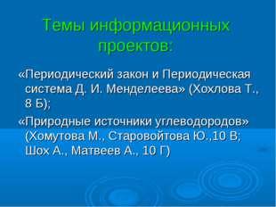 Темы информационных проектов: «Периодический закон и Периодическая система Д.
