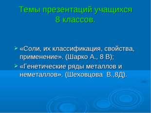 Темы презентаций учащихся 8 классов. «Соли, их классификация, свойства, приме