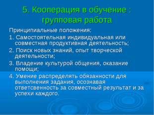 5. Кооперация в обучение : групповая работа Принципиальные положения: 1. Само